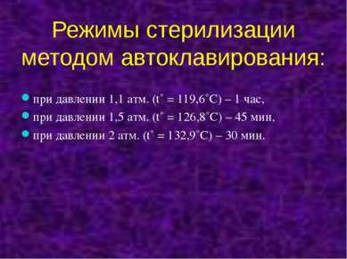 Режимы стерилизации методом автоклавирования: при давлении 1,1 атм. (t˚ = 119...