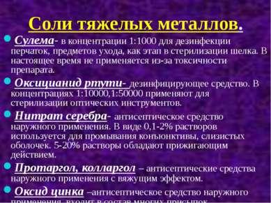 Соли тяжелых металлов. Сулема- в концентрации 1:1000 для дезинфекции перчаток...