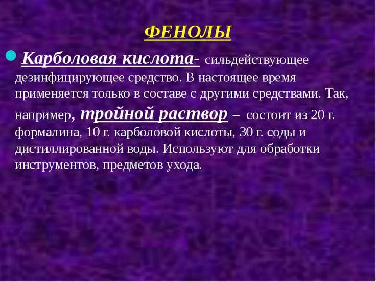 Кислота Карболовая фото