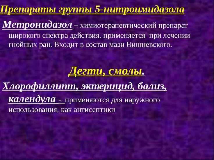 Препараты группы 5-нитроимидазола Метронидазол – химиотерапевтический препара...