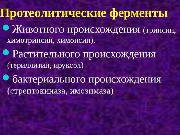 Протеолитические ферменты Животного происхождения (трипсин, химотрипсин, химо...