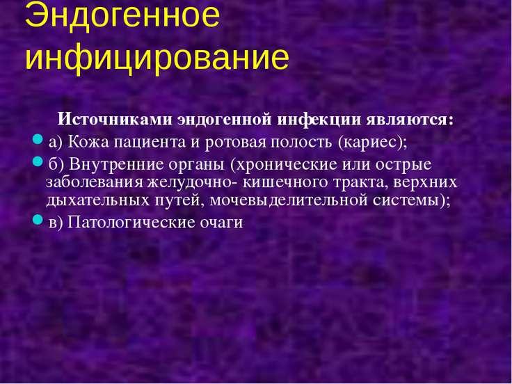 Эндогенное инфицирование Источниками эндогенной инфекции являются: а) Кожа па...