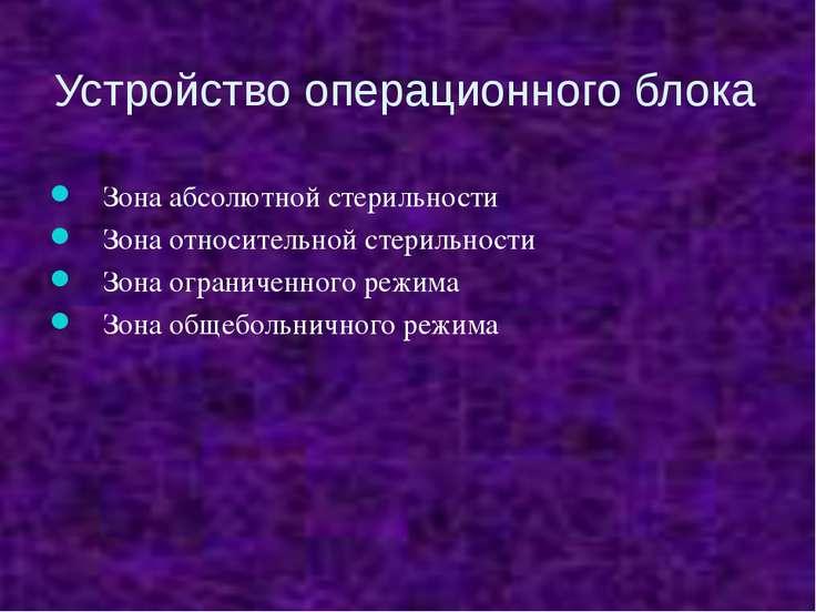 Устройство операционного блока Зона абсолютной стерильности Зона относительно...