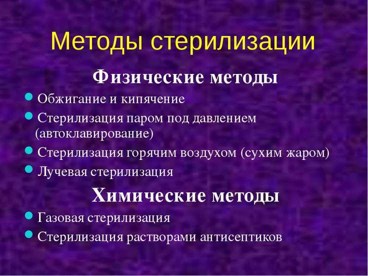 Методы стерилизации Физические методы Обжигание и кипячение Стерилизация паро...