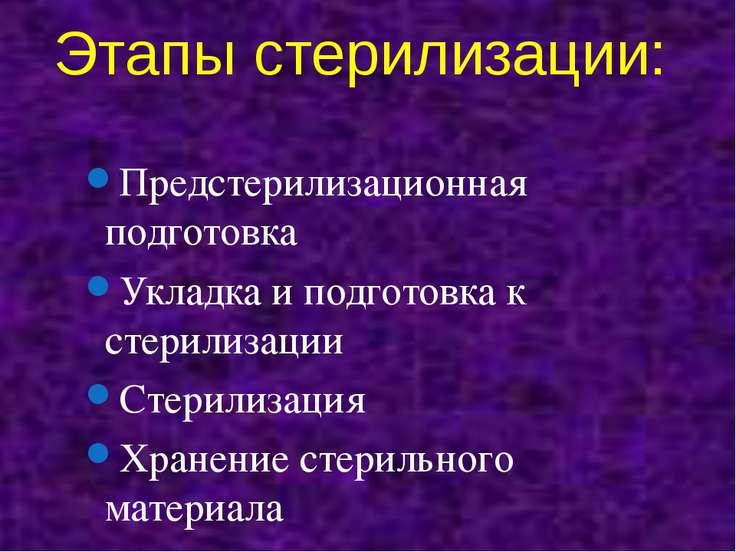 Этапы стерилизации: Предстерилизационная подготовка Укладка и подготовка к ст...