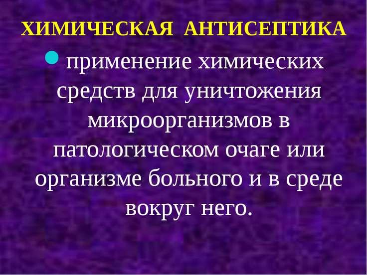 ХИМИЧЕСКАЯ АНТИСЕПТИКА применение химических средств для уничтожения микроорг...