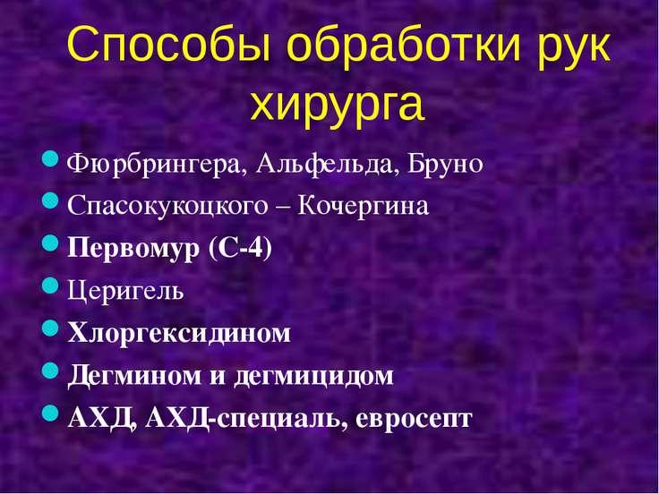 Способы обработки рук хирурга Фюрбрингера, Альфельда, Бруно Спасокукоцкого – ...