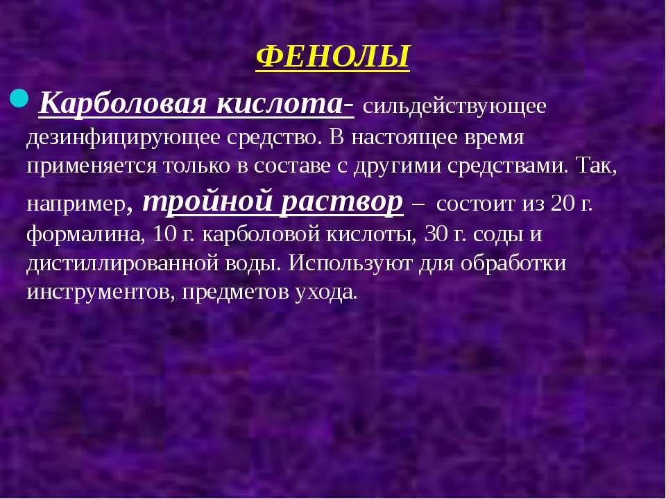 ФЕНОЛЫ Карболовая кислота- сильдействующее дезинфицирующее средство. В настоя...