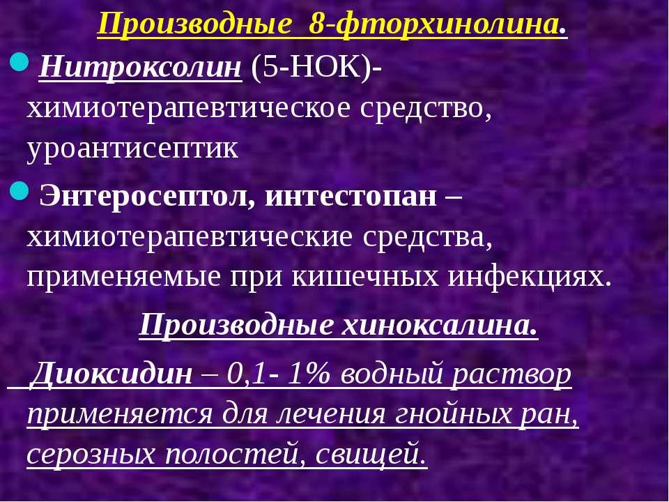 Производные 8-фторхинолина. Нитроксолин (5-НОК)-химиотерапевтическое средство...