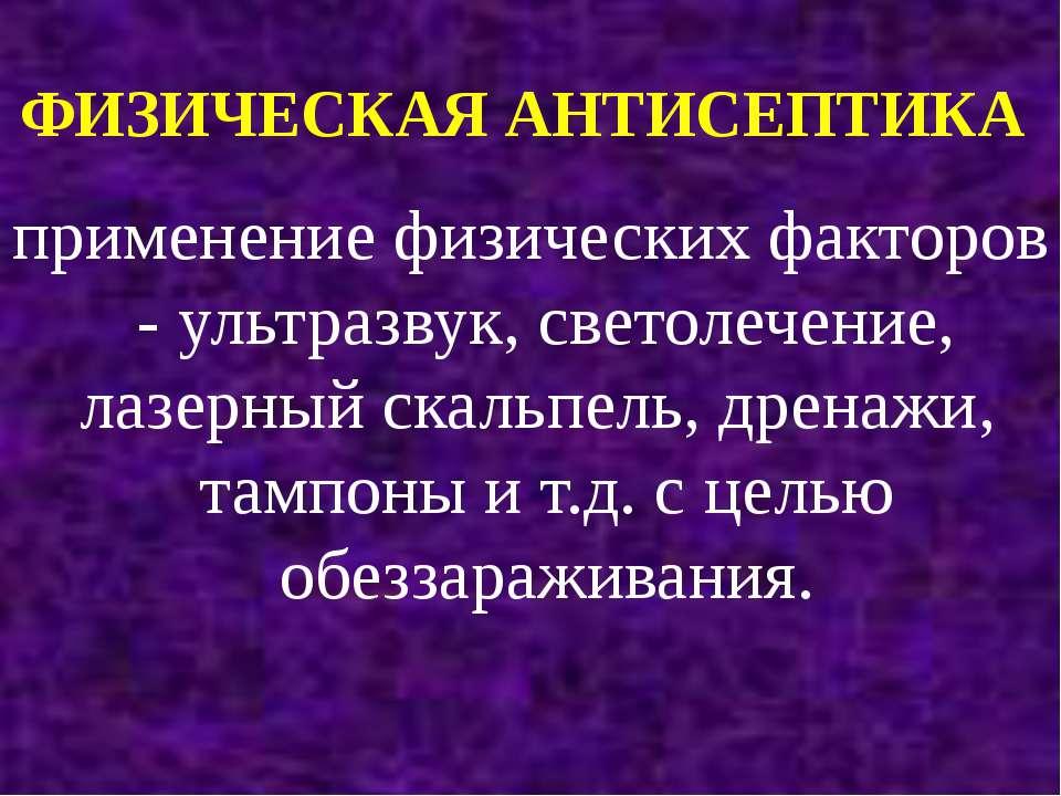ФИЗИЧЕСКАЯ АНТИСЕПТИКА применение физических факторов - ультразвук, светолече...