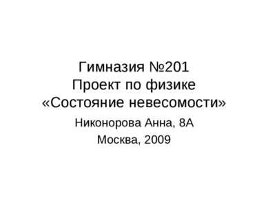 Гимназия №201 Проект по физике «Состояние невесомости» Никонорова Анна, 8А Мо...