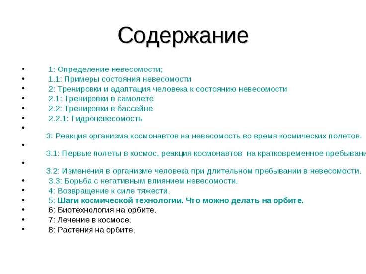Содержание 1: Определение невесомости; 1.1: Примеры состояния невесомости 2: ...