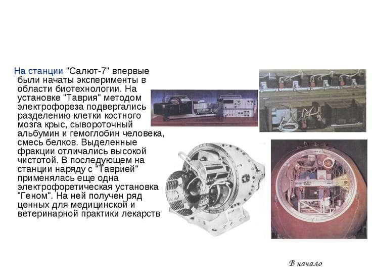 """На станции """"Салют-7"""" впервые были начаты эксперименты в области биотехнологии..."""