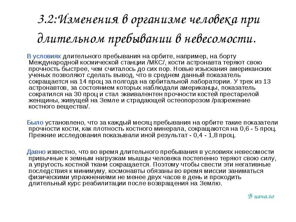 3.2:Изменения в организме человека при длительном пребывании в невесомости. В...