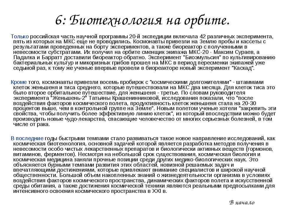 6: Биотехнология на орбите. Только российская часть научной программы 20-й эк...