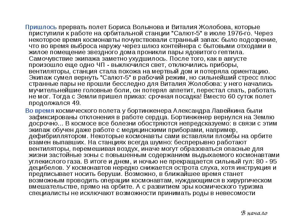 Пришлось прервать полет Бориса Волынова и Виталия Жолобова, которые приступил...