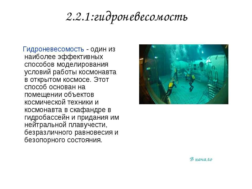 2.2.1:гидроневесомость Гидроневесомость - один из наиболее эффективных способ...