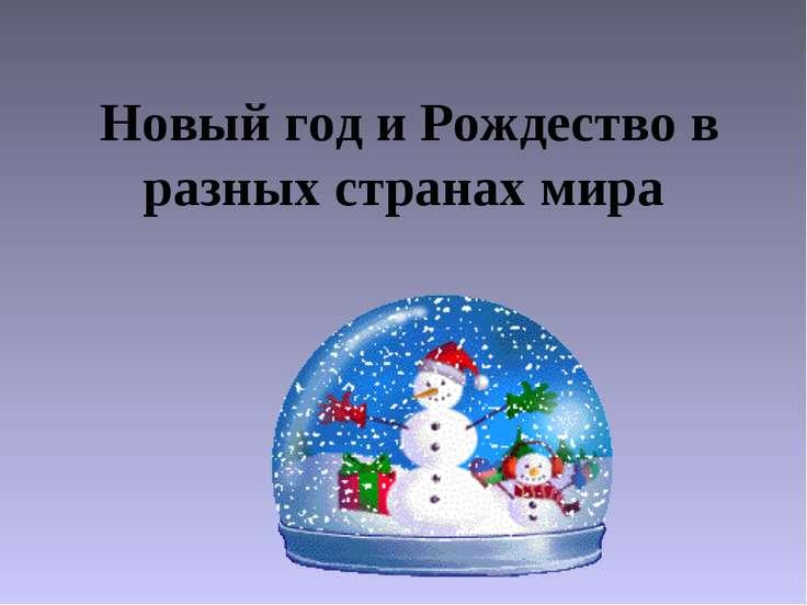 Новый год и Рождество в разных странах мира
