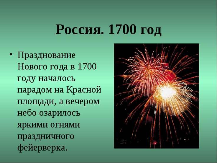 Россия. 1700 год Празднование Нового года в 1700 году началось парадом на Кра...