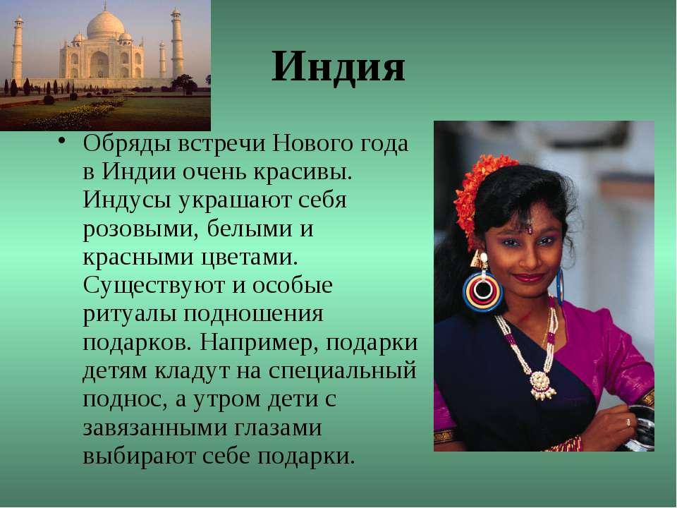 Индия Обряды встречи Нового года в Индии очень красивы. Индусы украшают себя ...