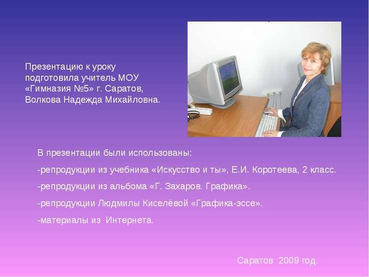 Презентацию к уроку подготовила учитель МОУ «Гимназия №5» г. Саратов, Волкова...