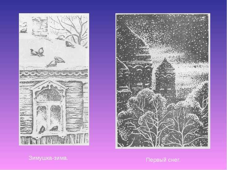 Первый снег. Зимушка-зима.
