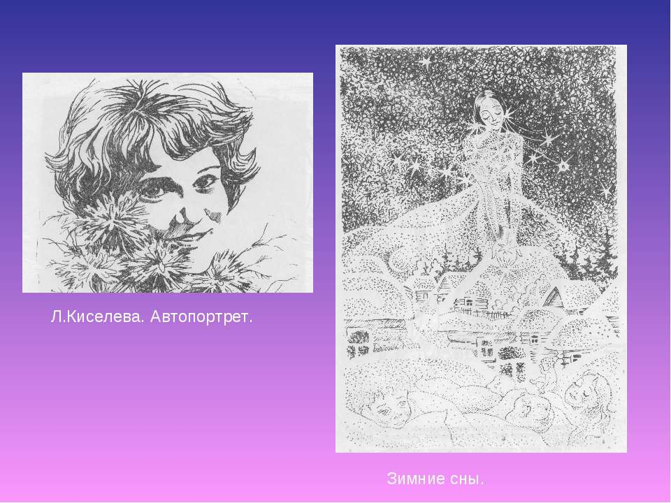 Л.Киселева. Автопортрет. Зимние сны.