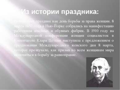 Из истории праздника: Возник этот праздник как день борьбы за права женщин. 8...