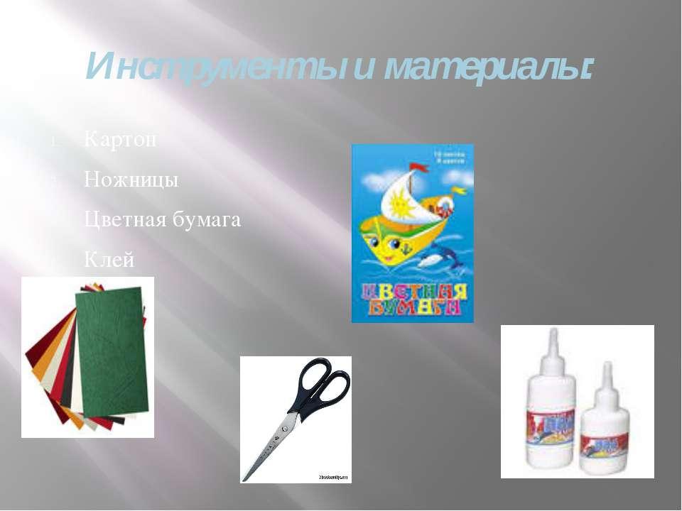 Инструменты и материалы: Картон Ножницы Цветная бумага Клей