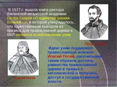 В 1577 г. вышла книга ректора Виленской иезуитской академии Петра Скарги «О е...