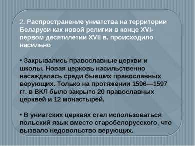 2. Распространение униатства на территории Беларуси как новой религии в конце...