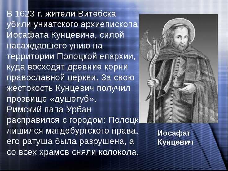 В 1623 г. жители Витебска убили униатского архиепископа Иосафата Кунцевича, с...