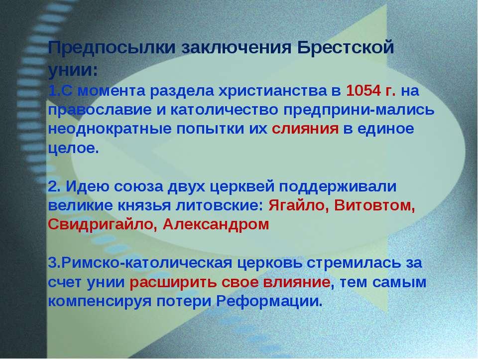 Предпосылки заключения Брестской унии: С момента раздела христианства в 1054 ...