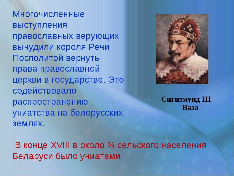 Многочисленные выступления православных верующих вынудили короля Речи Посполи...