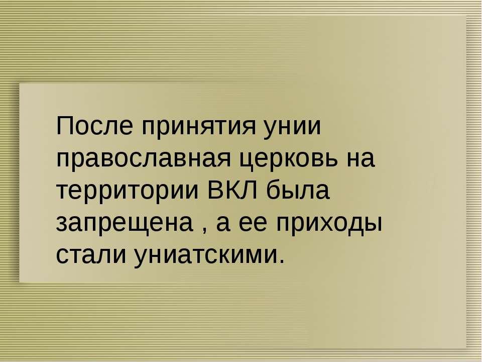 После принятия унии православная церковь на территории ВКЛ была запрещена , а...