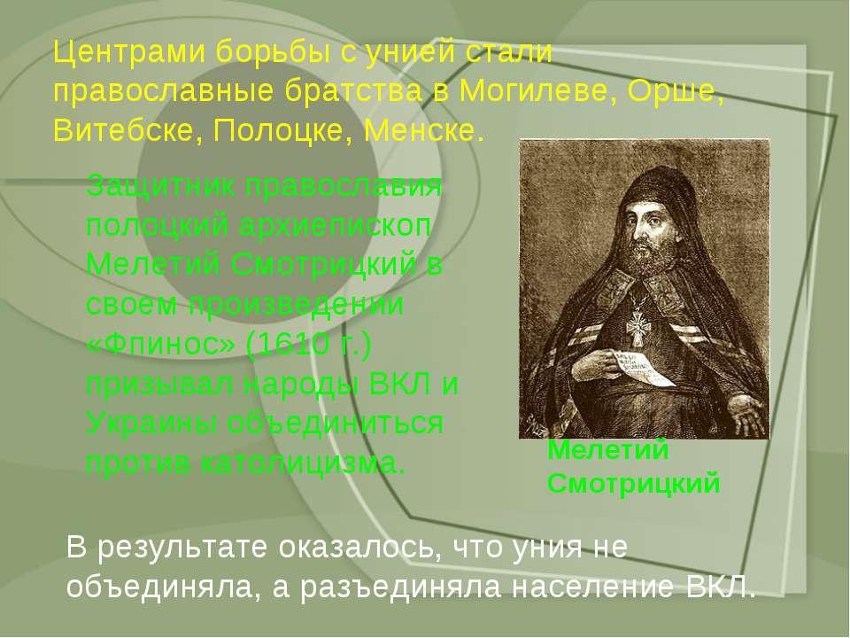 Центрами борьбы с унией стали православные братства в Могилеве, Орше, Витебск...