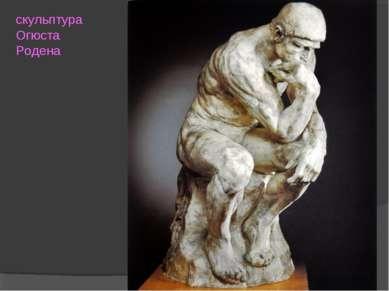 скульптура Огюста Родена