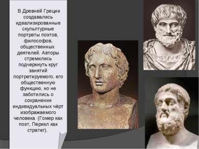 В Древней Греции создавались идеализированные скульптурные портреты поэтов, ф...