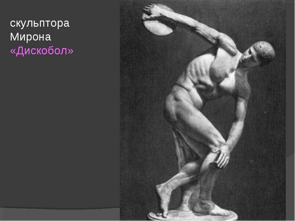 скульптора Мирона «Дискобол»