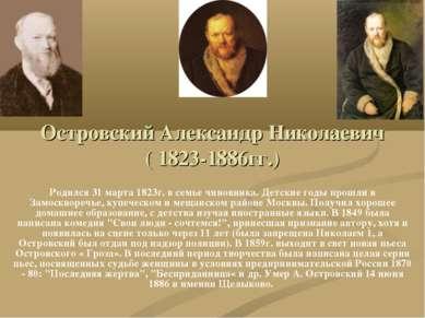 Островский Александр Николаевич ( 1823-1886гг.) Родился 31 марта 1823г. в сем...