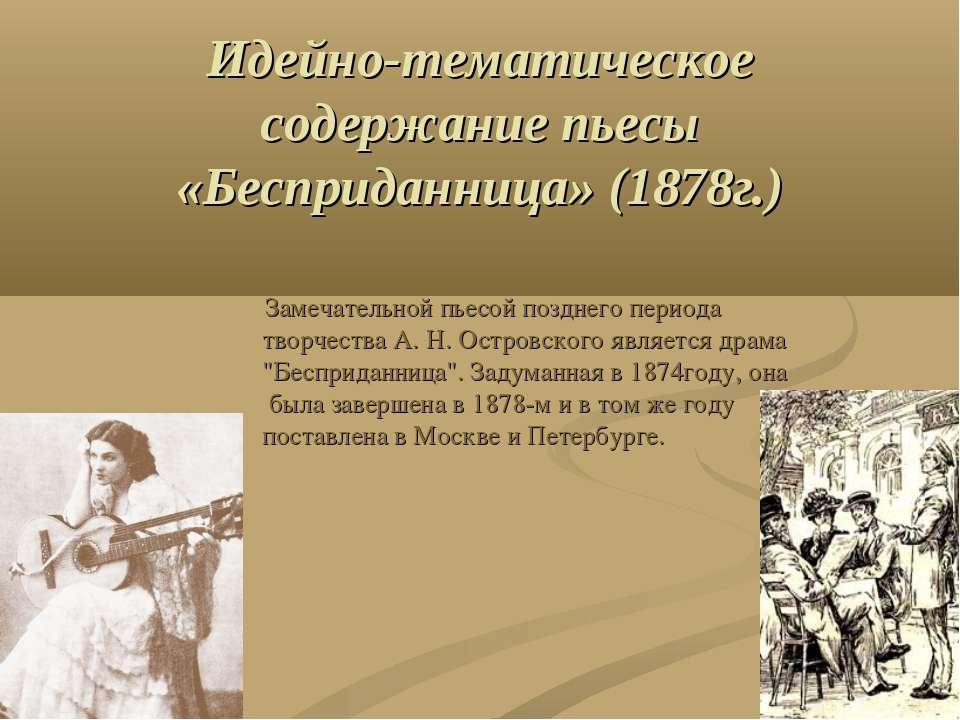 Идейно-тематическое содержание пьесы «Бесприданница» (1878г.) Замечательной п...