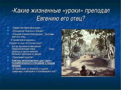 -Какие жизненные «уроки» преподал Евгению его отец? «Давал три бала ежегодно»...