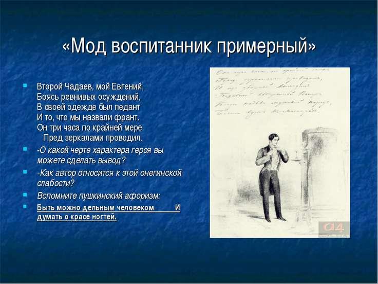 «Мод воспитанник примерный» Второй Чадаев, мой Евгений, Боясь ревнивых осужде...