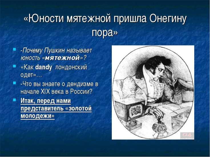 «Юности мятежной пришла Онегину пора» -Почему Пушкин называет юность «мятежно...