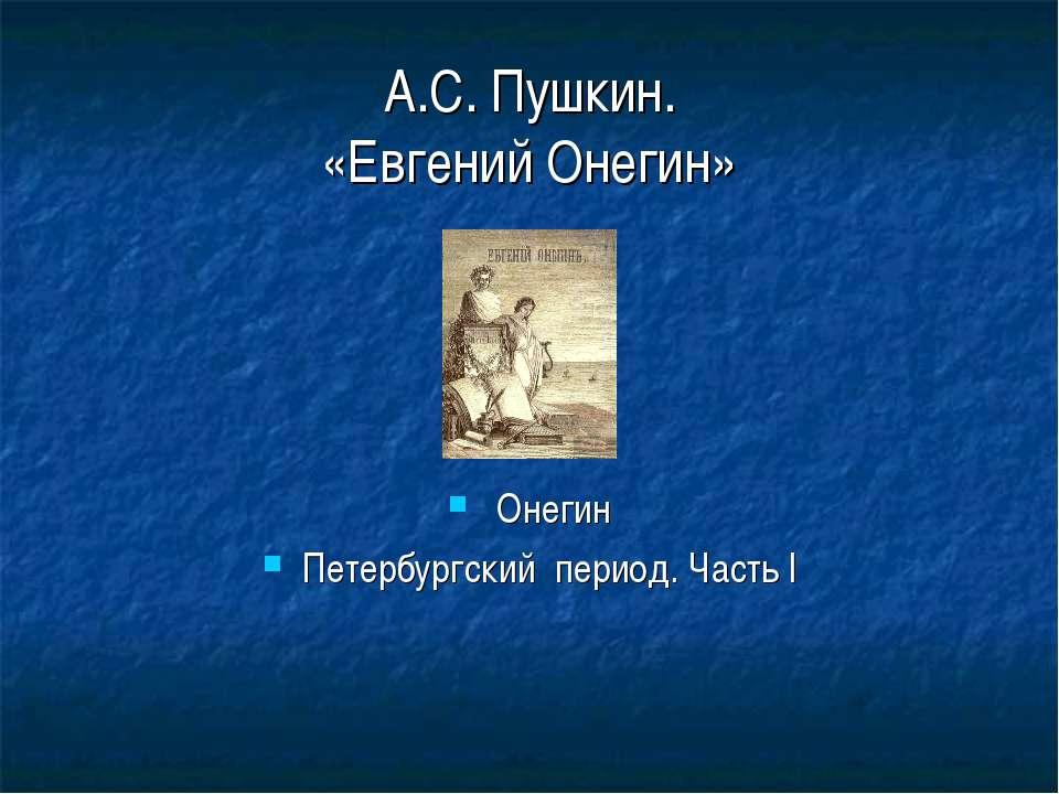 А.С. Пушкин. «Евгений Онегин» Онегин Петербургский период. Часть I
