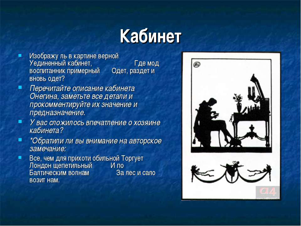 Кабинет Изображу ль в картине верной Уединенный кабинет, Где мод воспитанник ...