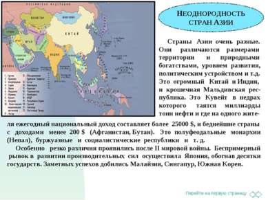 НЕОДНОРОДНОСТЬ СТРАН АЗИИ Страны Азии очень разные. Они различаются размерами...