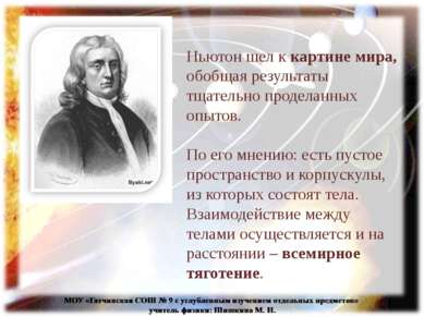 Ньютон шел к картине мира, обобщая результаты тщательно проделанных опытов. П...