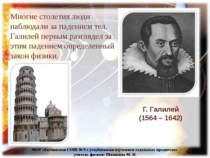 Многие столетия люди наблюдали за падением тел. Галилей первым разглядел за э...