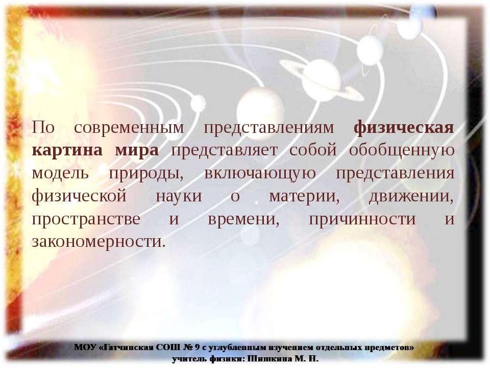 Презентация в мире физических и химических явлений